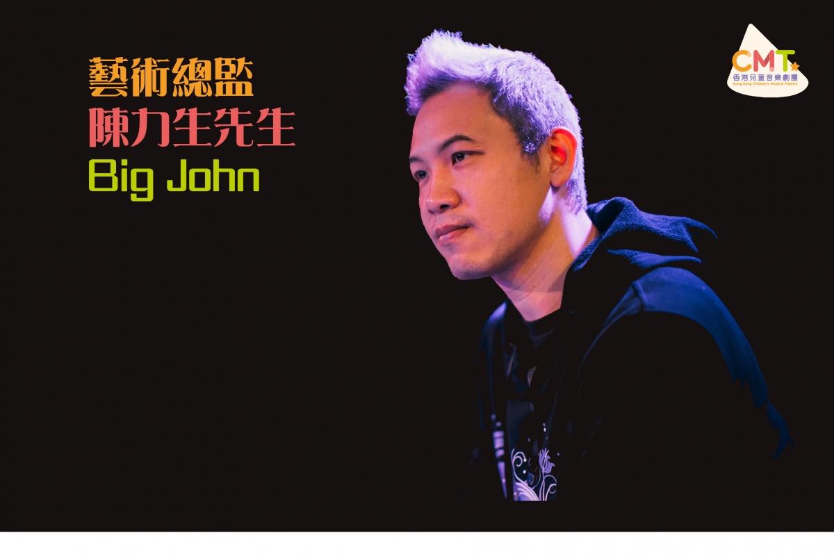 本團委任陳力生先生(Big John)為藝術總監