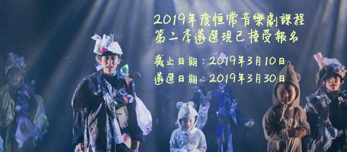 2019年度恆常音樂劇課程 (第二季遴選)
