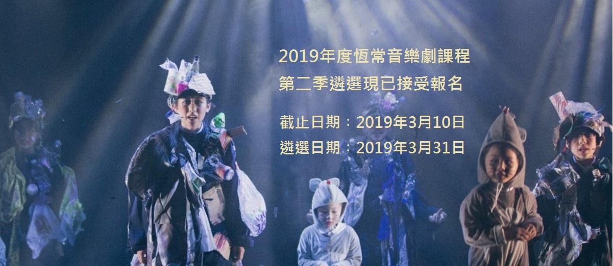 2019 Regular Courses Recruitment (April-June 2019)